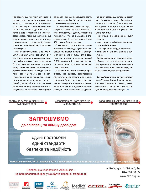 kak-pravilno-vybrat-svoy-pervyy-lazer-page-6